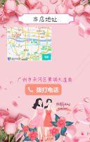 三八女神节女王节妇女节粉色唯美甜蜜促销优惠新品上市宣传推广H5模板