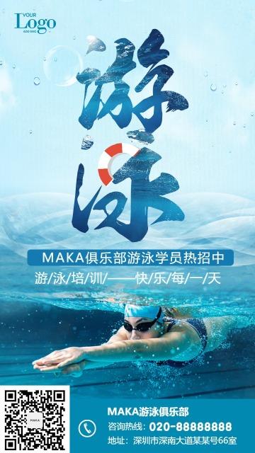 蓝色系暑期游泳培训班招生宣传海报游泳馆通用海报