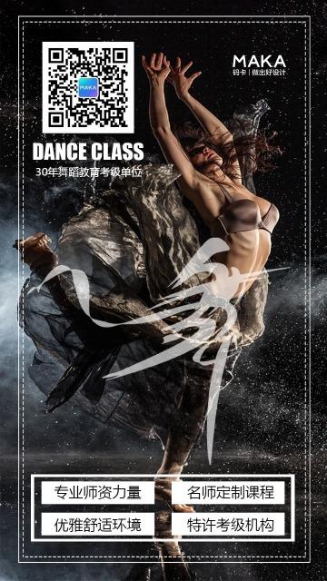 黑色炫酷舞蹈培训机构招生宣传朋友圈裂变海报