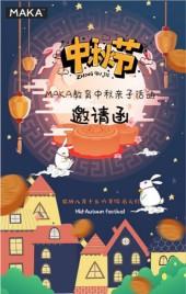 中秋节卡通兔子幼儿园|早教中心|教育机构亲子活动H5邀请函