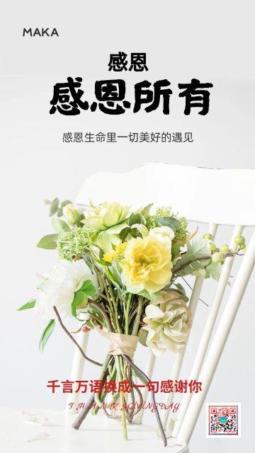 白色简约风格鲜花行业励志语录宣传海报