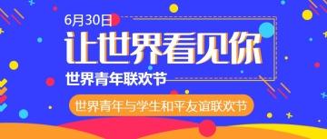 6月30时节青年联欢节扁平简约微信公众号封面