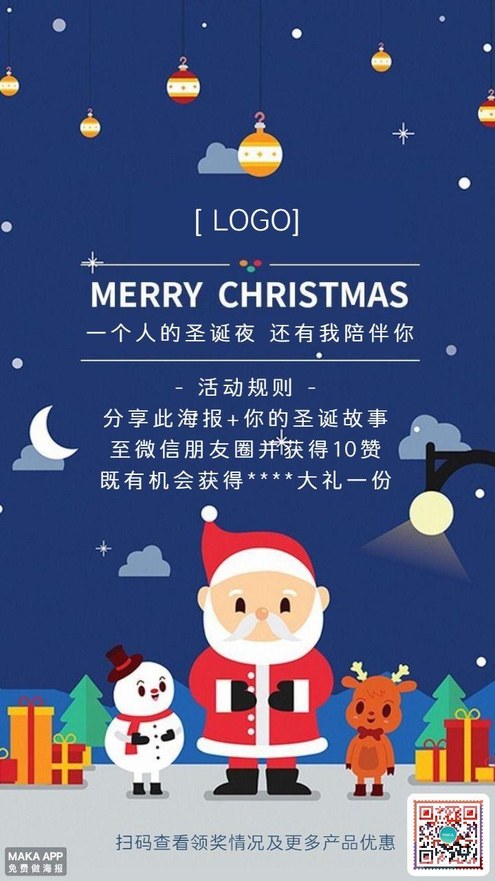 卡通圣诞节抽奖/分享/领奖/兑换活动