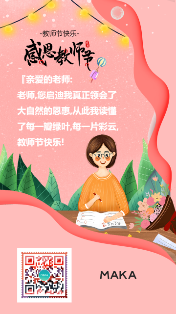 红色简约剪纸风教师节快乐系列海报
