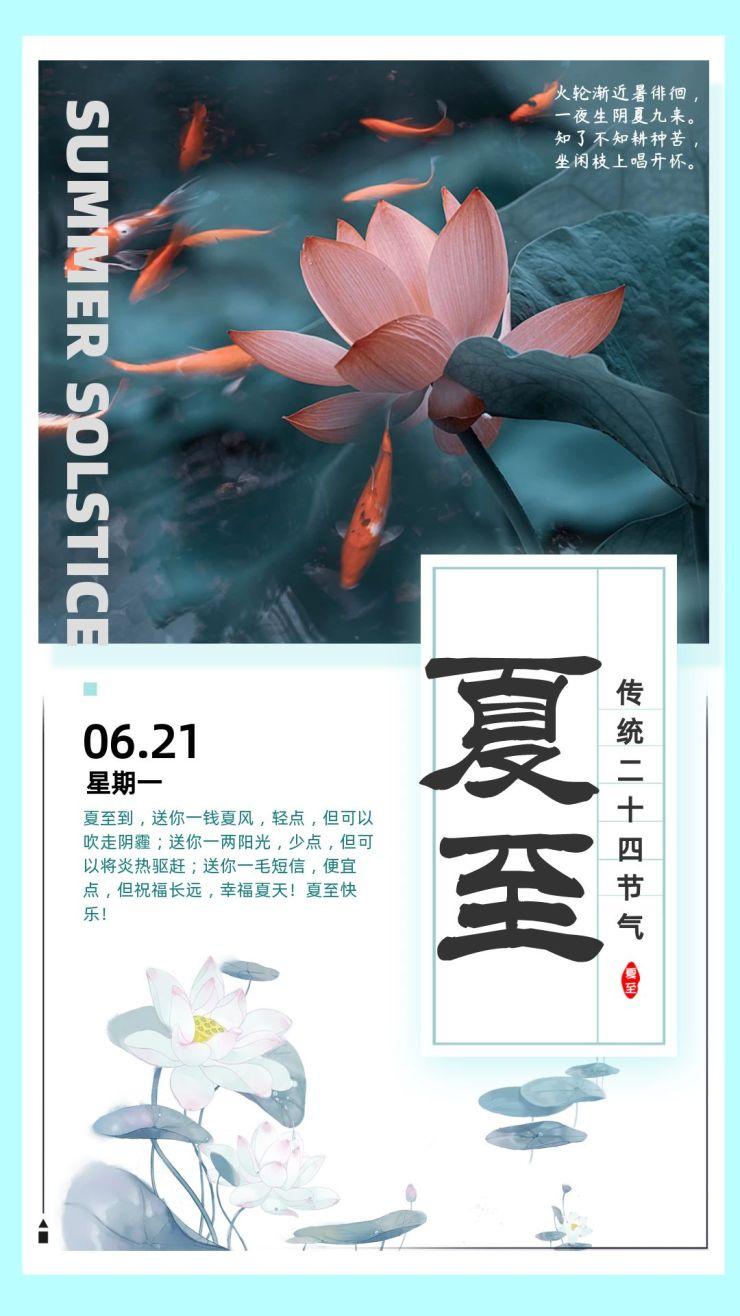 蓝色小清新夏至日历宣传海报
