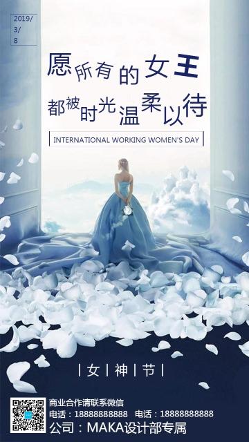38妇女节女神节浪漫通用祝福海报日签