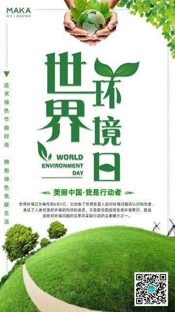 世界环境日爱护环境公益海报