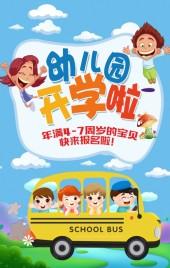 幼儿园开学啦招生宣传H5模板蓝色清新卡通风