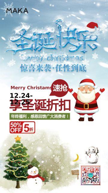 简洁时尚圣诞节商场促销海报
