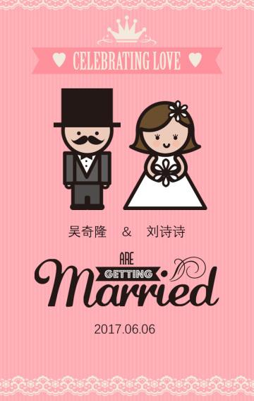 清新可爱婚礼邀请函