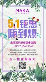 绿色清新五一劳动节节日促销手机海报