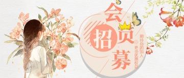 橙色清新文艺会员招募公众号首图