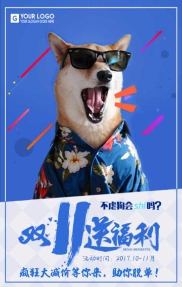 蓝色时尚双十一购物节电商节日促销宣传翻页H5