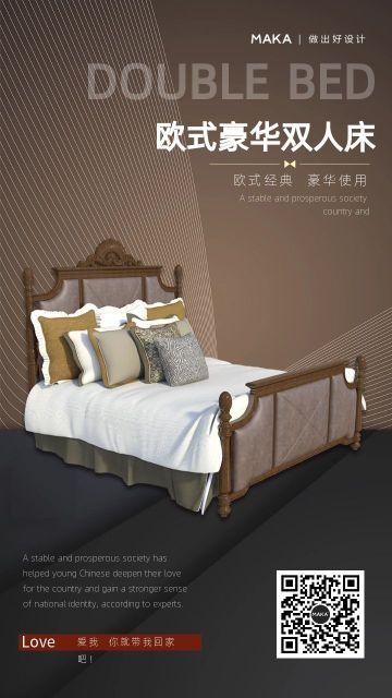 棕色简约品牌家具单品新品茶床主题宣传海报