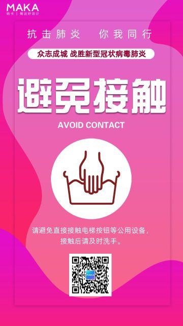 健康防护避免接触冠状病毒疫情预防上班预防知识海报