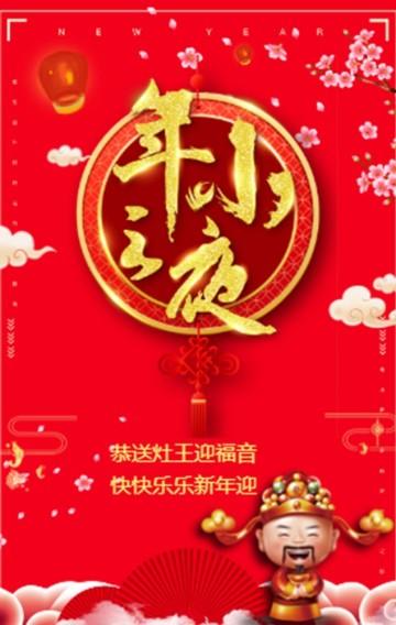 小年快乐企业祝福贺卡/小年贺卡/小年祝福贺卡/新年贺卡/春节贺卡/新年祝福贺卡