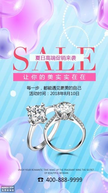 珠宝店促销广告
