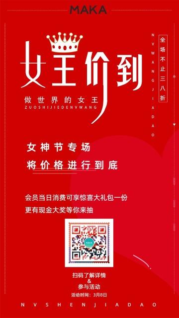 三八妇女节女神节活动促销宣传推广海报