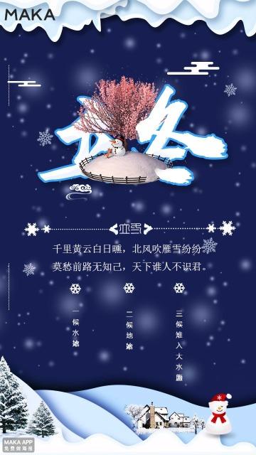蓝色文艺立冬节气日签手机海报