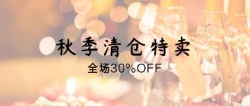 清新文艺秋季清仓微信文章头图封面通用宣传