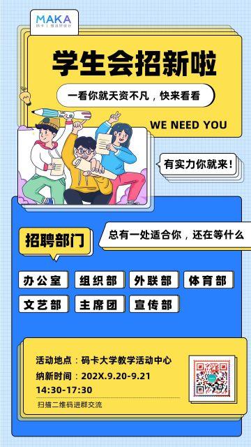 孟菲斯卡通风教育行业学校社团招新活动通知宣传推广海报