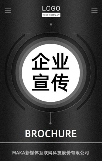 高端黑白简约商务风企业宣传册招商手册H5