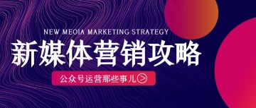 文艺创意新媒体运营营销攻略公众号封面头条