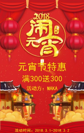 2018闹元宵元宵节特惠企业个人通用优惠宣传促销打折中国风喜庆