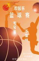校园篮球赛宣传