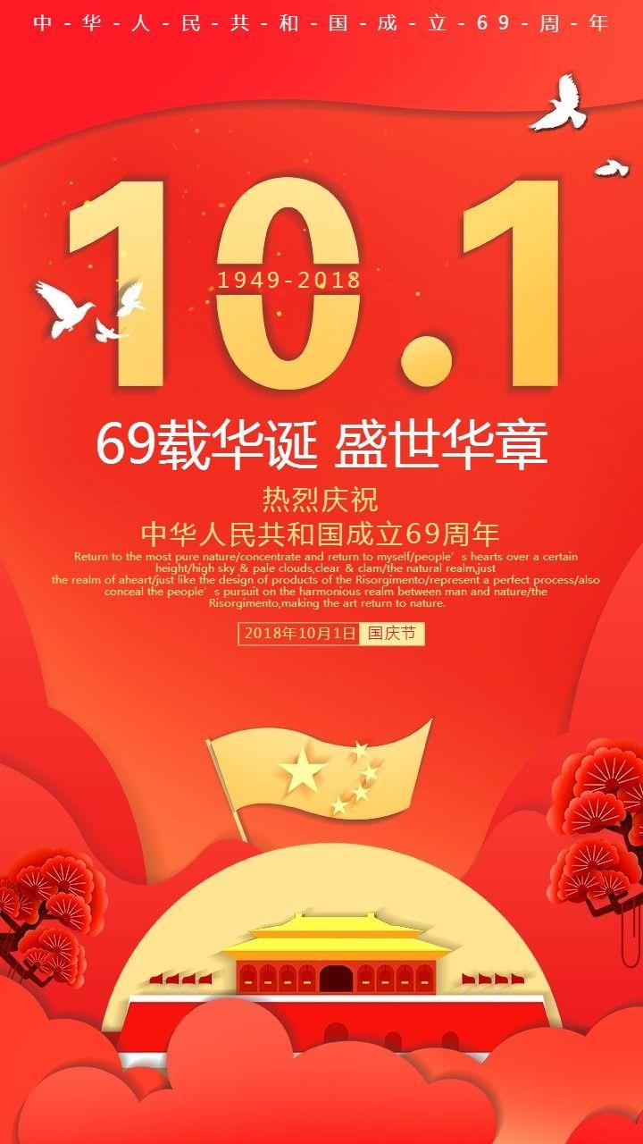 十一国庆祝福海报