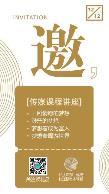 简约大气企业年会答谢宴讲座论坛宣传邀请函金融保险手机海报模版