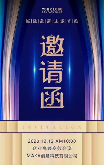 现代时尚炫酷蓝色商务活动展会酒会晚会宴会开业发布会邀请函H5模板