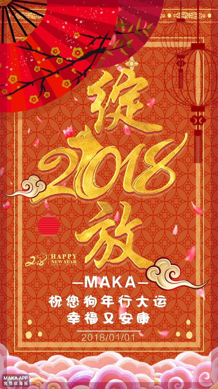 2018高端金色中国风新年贺卡