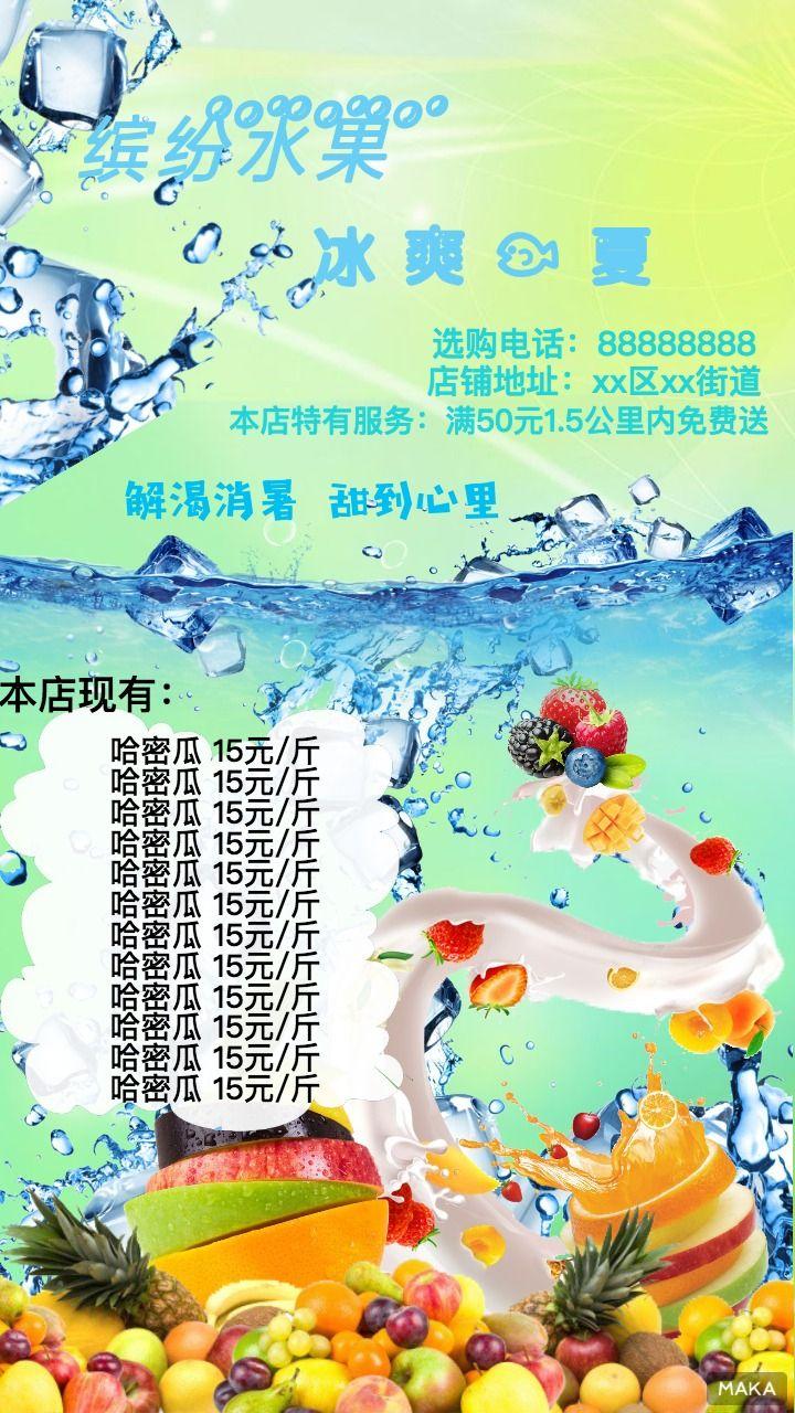 夏季水果宣传