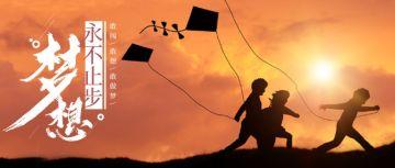 创意夕阳小伙伴剪影分组梦想永不止步励志宣传微信公众封面大图