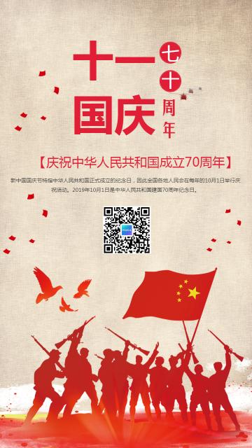 国庆节传统节日插画风企业宣传手机海报