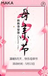 母亲节清新浪漫风花店促销宣传H5
