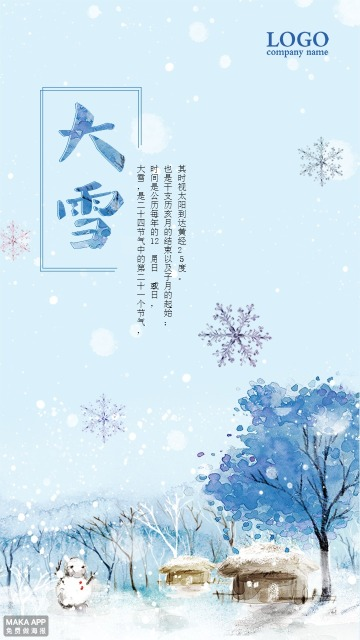 二十四节气 大雪