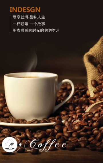 高优雅咖啡饮品店宣传