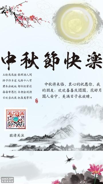 白色水墨中国风花好月圆中秋节祝福宣传贺卡海报