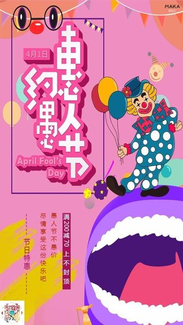 愚人节扁平简约插画风商超节日促销活动宣传主题海报
