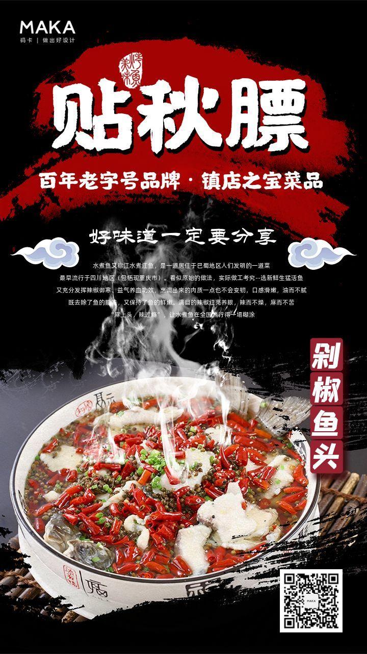简约大气秋季贴秋膘新菜上市宣传促销海报
