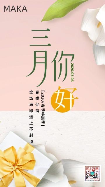 粉色小清新三月你好海报