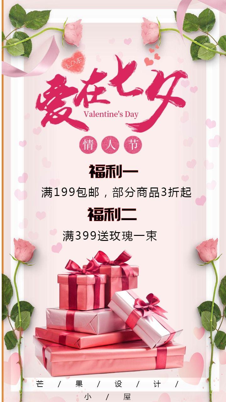 粉色浪漫唯美七夕情人节商家企业促销推广通用模板