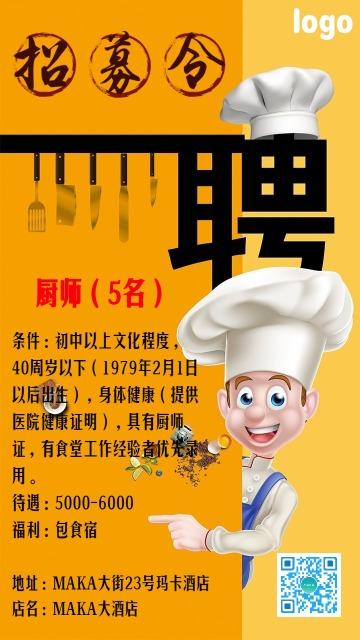 黄色炫酷餐厅、餐饮公司招聘海报