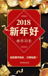 新年祝福 新年贺卡 祝福贺卡 企业新年祝福 恭贺新春 2018新年 企业拜年 狗年吉祥