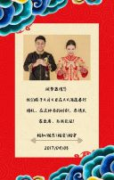 高端中式中国风古风古典风婚礼邀请函红色喜庆喜帖请柬婚礼邀请函