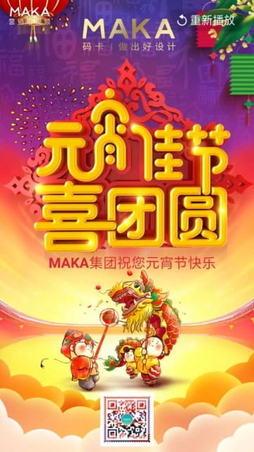 红色舞狮元宵节企业祝福高端动态微信小视频模板