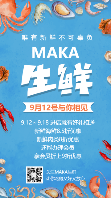 蓝色创意海鲜推广促销零售海报
