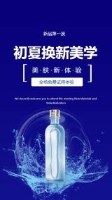 蓝色简约时尚化妆品美肤品促销海报